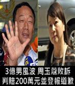 3億男風波 周玉蔻敗訴判賠200萬元並登報道歉-台灣e新聞