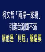 柯文哲「兩岸一家親」引起台灣國不滿,稱他是「柯屁」騙選票-台灣e新聞