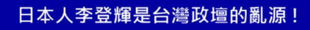 日本人李登輝是台灣政壇的亂源 !