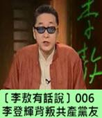 〔李敖有話說〕李登輝背叛共產黨友- 台灣e新聞 -台灣e新聞