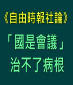 自由時報社論:「國是會議」治不了病根 - 台灣e新聞