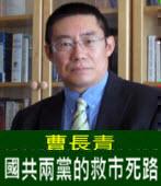 曹長青:國共兩黨的救市死路-台灣e新聞