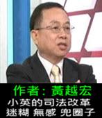 小英的司法改革-迷糊 無感 兜圈子 -◎黃越宏  -台灣e新聞