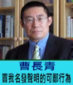 曹長青:冒我名發聲明的可鄙行為 -台灣e新聞