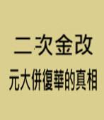 二次金改元大併復華的真相-台灣e新聞