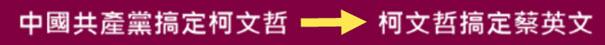 中國共產黨搞定柯文哲  柯文哲搞定蔡英文- 台灣e新聞