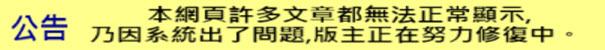 本網頁許多文章都無法正常顯示, 乃因系統出了問題,版主正在努力修中 - 台灣e新聞