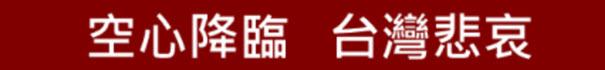 空心降臨   台灣悲哀- 台灣e新聞