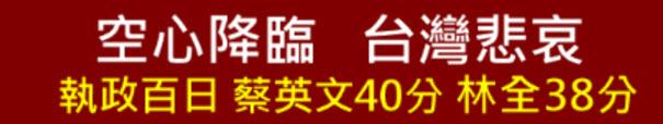 空心降臨    台灣悲哀 * 執政百日 蔡英文40分 林全38分- 台灣e新聞