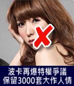 波卡再爆特權爭議,保留3000套大作人情- 台灣e新聞