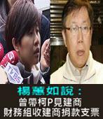 楊蕙如說 : 曾帶柯P見建商 財務組收建商捐款支票- 台灣e新聞