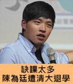 缺課太多 陳為廷遭清大退學- 台灣e新聞