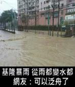 基隆暴雨 從雨都變水都! 網友:可以泛舟了- 台灣e新聞
