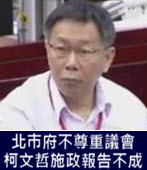 北市府不尊重議會 市長柯文哲施政報告不成- 台灣e新聞