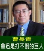 曹長青:魯迅是打不倒的巨人- 台灣e新聞