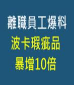 離職員工爆料 波卡瑕疵品暴增10倍- 台灣e新聞