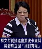 柯文哲質疑議會要波卡資料 吳碧珠立回「絕對有權」- 台灣e新聞