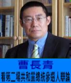 曹長青:看第二場共和黨總統參選人辯論- 台灣e新聞