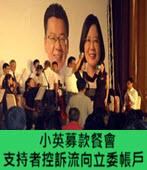 小英募款餐會 支持者控訴流向立委帳戶 -台灣e新聞