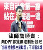 律師詹順貴:向DPP靠攏無法制衡執政  「綠黨社會民主黨聯盟」不分區出爐 -台灣e新聞