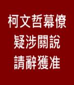 柯文哲幕僚 疑涉關說 請辭獲准 -台灣e新聞