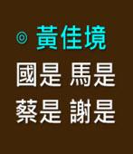 國是 馬是 蔡是 謝是 -◎黃佳境-台灣e新聞