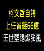 柯文哲自誇上任省錢66億 王世堅踢爆膨風 -台灣e新聞