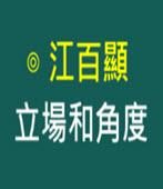 立場和角度 -◎江百顯 -台灣e新聞