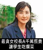 最貪雲林女校長A千萬餐費 讓學生吃爛菜-台灣e新聞