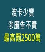 波卡少賣涉廣告不實 最高罰2500萬 -台灣e新聞