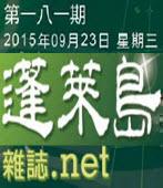 第181期《蓬萊島雜誌 .net 雙週報》電子報 -台灣e新聞