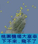 桃園機場大塞車:下不來 . 飛不了 -台灣e新聞