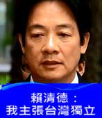台南議會市政總質詢 賴清德:我主張台灣獨立 -台灣e新聞