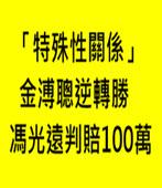 「特殊性關係」金溥聰逆轉勝 馮光遠判賠100萬 -台灣e新聞