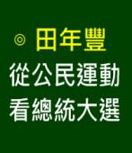 從公民運動看總統大選-◎田年豐  -台灣e新聞