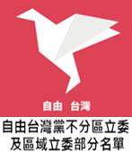 自由台灣黨不分區立委及區域立委部分名單 -台灣e新聞