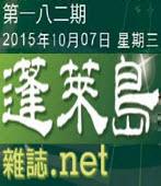 第182期《蓬萊島雜誌 .net 雙週報》電子報 -台灣e新聞