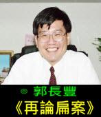 《再論扁案》-◎ 郭長豐醫師  - 台灣e新聞