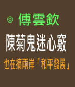 陳菊鬼迷心竅,也在搞兩岸「和平發展」-◎ 傅雲欽-台灣e新聞