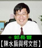 【陳水扁與柯文哲】-◎ 郭長豐醫師  - 台灣e新聞