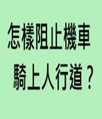 怎樣阻止機車騎上人行道?- 台灣e新聞