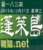第183期《蓬萊島雜誌 .net 雙週報》電子報 -台灣e新聞