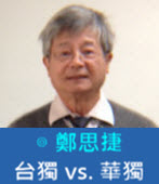 台獨 vs. 華獨 -◎ 鄭思捷 - 台灣e新聞