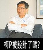 柯P被設計了嗎? - 台灣e新聞