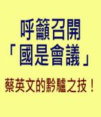 呼籲召開「國是會議」,蔡英文的黔驢之技!-◎ 傅雲欽-台灣e新聞