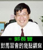 對馬習會的幾點觀察 -◎ 郭長豐醫師  - 台灣e新聞