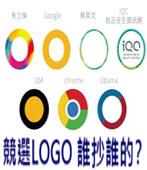 競選LOGO誰抄誰的? -台灣e新聞