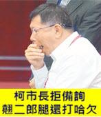 柯市長不爽議員  拒備詢坐椅子翹二郎腿還打哈欠 -台灣e新聞