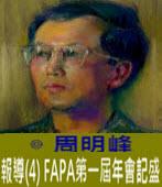 [周明峰文集]  報導(4)  FAPA第一屆年會記盛 - ◎周明峰 - 台灣e新聞