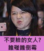 不要臉的女人? 誰碰誰倒霉 - 台灣e新聞